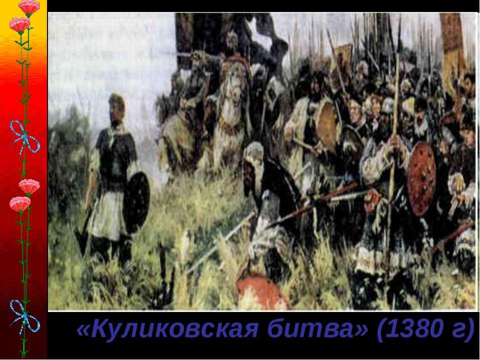 «Куликовская битва» (1380 г)