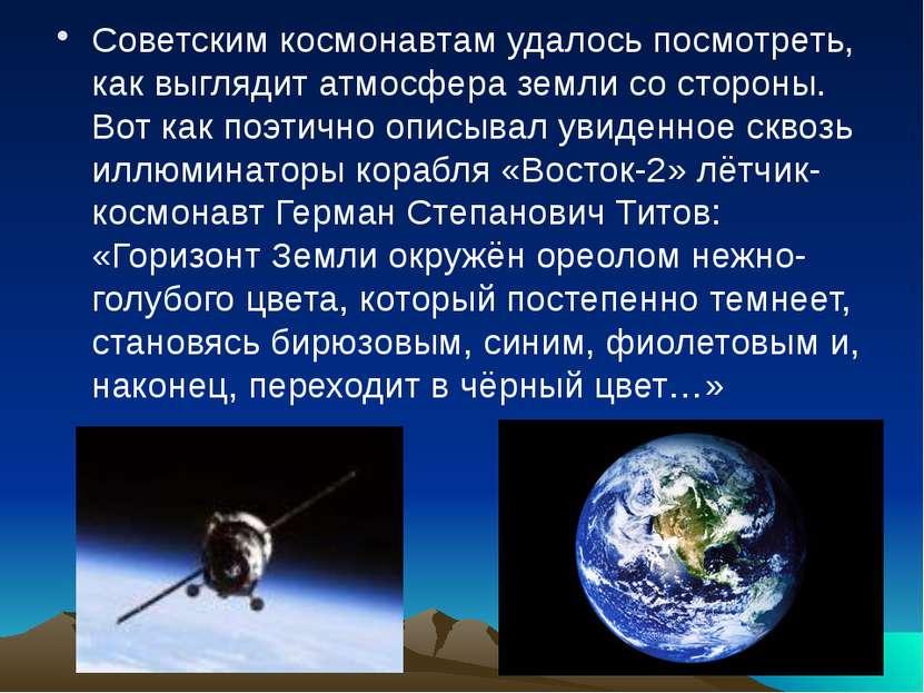 Советским космонавтам удалось посмотреть, как выглядит атмосфера земли со сто...