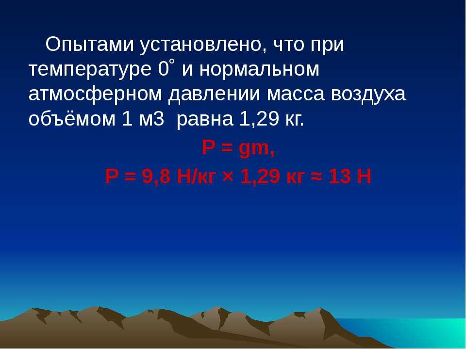 Опытами установлено, что при температуре 0˚ и нормальном атмосферном давлении...