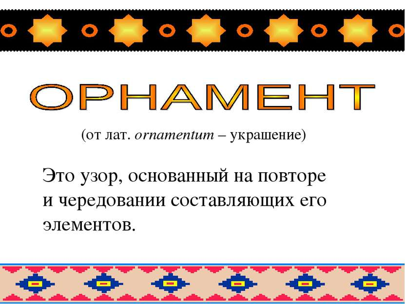 (от лат. оrnamentum – украшение) Это узор, основанный на повторе и чередовани...