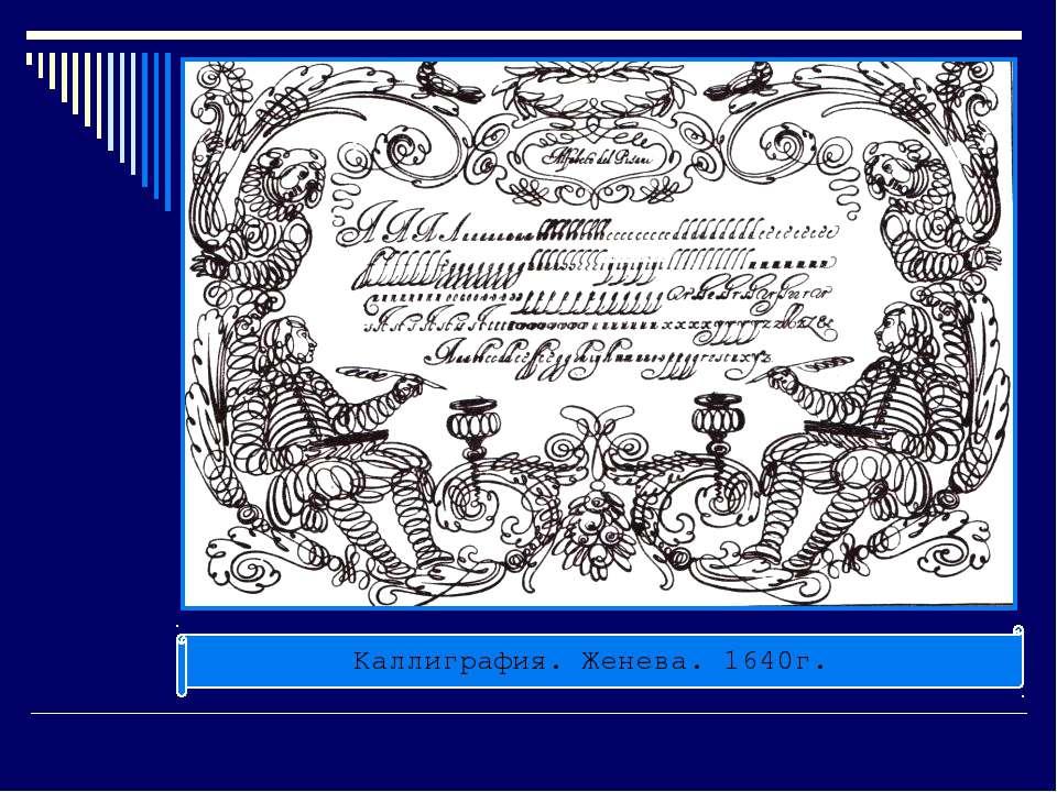 Каллиграфия. Женева. 1640г.