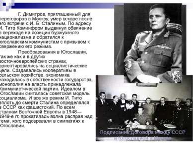 Г. Димитров, приглашенный для переговоров в Москву, умер вскоре после его вст...