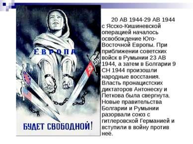 20 АВ 1944-29 АВ 1944 с Ясско-Кишиневской операцией началось освобождение Юго...