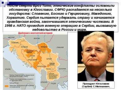 После смерти Броз Тито, этнические конфликты осложнили обстановку в Югославии...