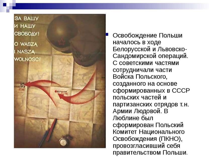 Освобождение Польши началось в ходе Белорусской и Львовско-Сандомирской опера...