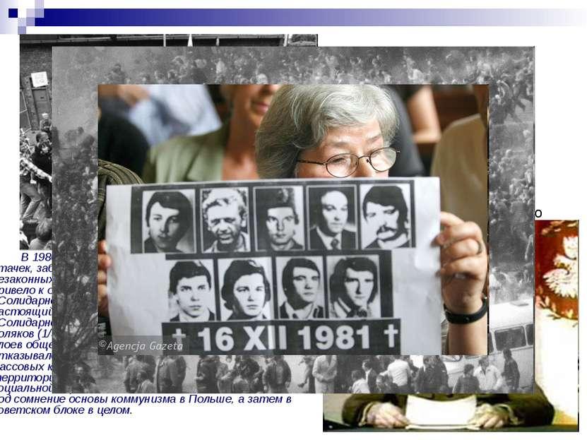 В 1980 г. в Польше прокатилась волна рабочих стачек, забастовок, возмущений п...
