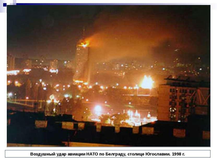 Воздушный удар авиации НАТО по Белграду, столице Югославии. 1998 г.