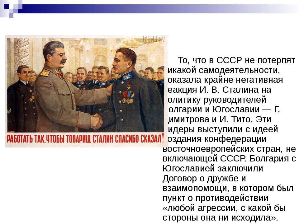 То, что в СССР не потерпят никакой самодеятельности, показала крайне негативн...