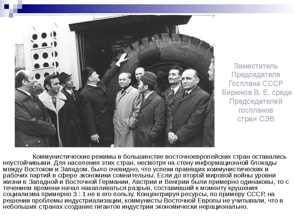 Коммунистические режимы в большинстве восточноевропейских стран оставались не...