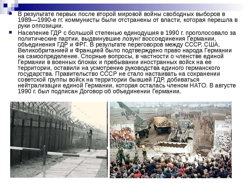 В результате первых после второй мировой войны свободных выборов в 1989—1990-...