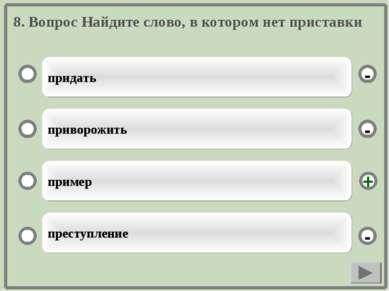 8. Вопрос Найдите слово, в котором нет приставки придать приворожить пример п...