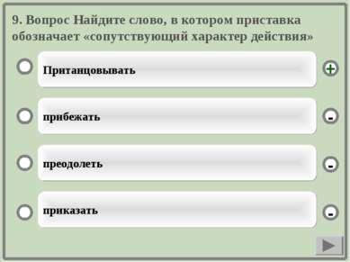9. Вопрос Найдите слово, в котором приставка обозначает «сопутствующий характ...