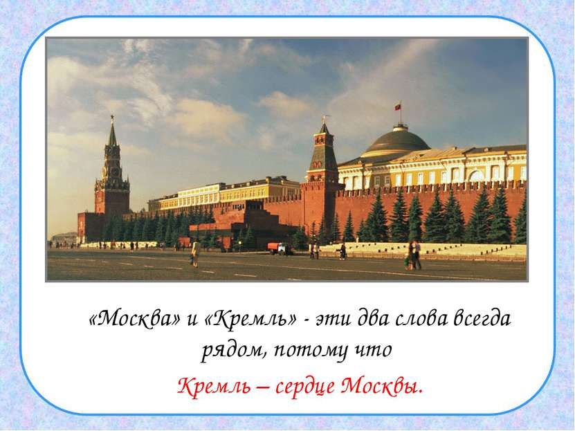 «Москва» и «Кремль» - эти два слова всегда рядом, потому что Кремль – сердце ...