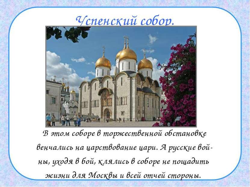 Успенский собор. В этом соборе в торжественной обстановке венчались на царств...