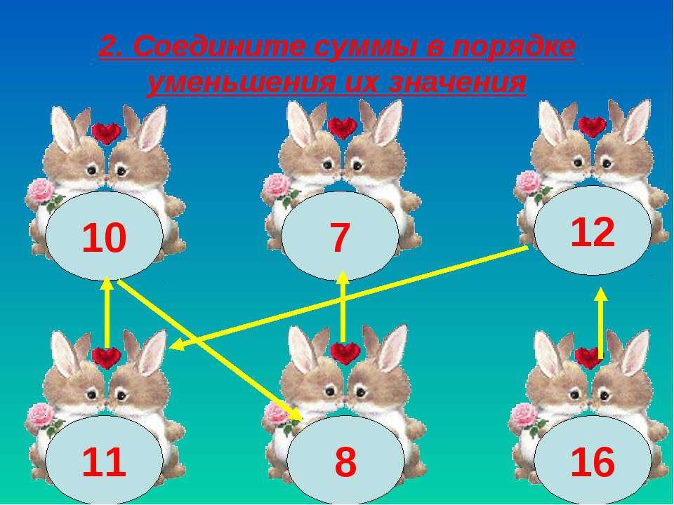 2. Соедините суммы в порядке уменьшения их значения 1 + 7 9 + 7 3 + 7 4 + 7 0...
