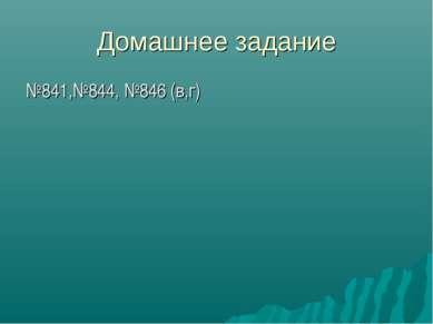 Домашнее задание №841,№844, №846 (в,г)