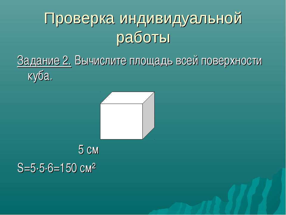 Проверка индивидуальной работы Задание 2. Вычислите площадь всей поверхности ...