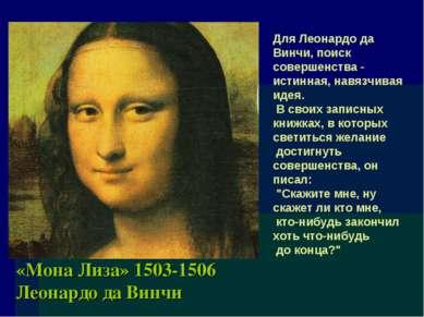 «Мона Лиза» 1503-1506 Леонардо да Винчи Для Леонардо да Винчи, поиск совершен...