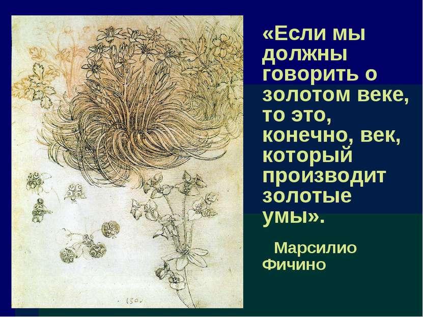 «Если мы должны говорить о золотом веке, то это, конечно, век, который произв...