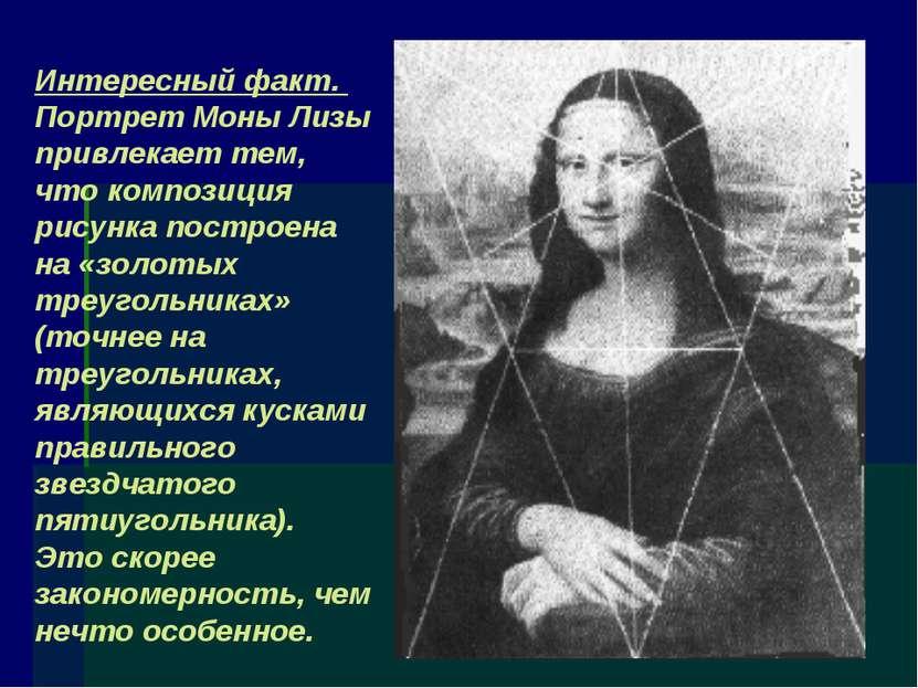 Интересный факт. Портрет Моны Лизы привлекает тем, что композиция рисунка пос...
