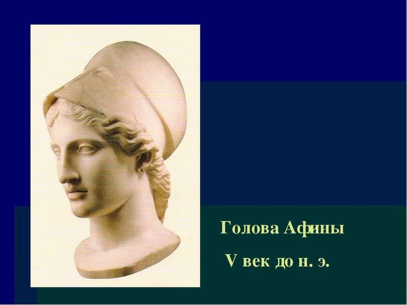 Голова Афины V век до н. э.