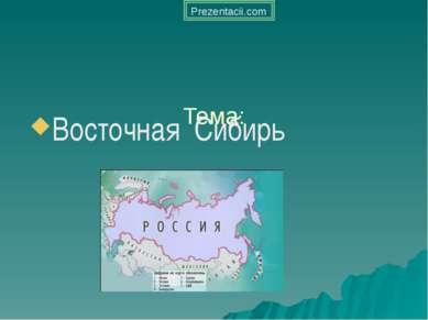 Тема: Восточная Сибирь