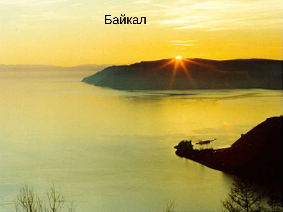 Байкал