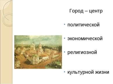 Город – центр политической экономической религиозной культурной жизни