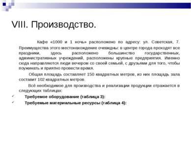 VIII. Производство. Кафе «1000 и 1 ночь» расположено по адресу: ул. Советская...