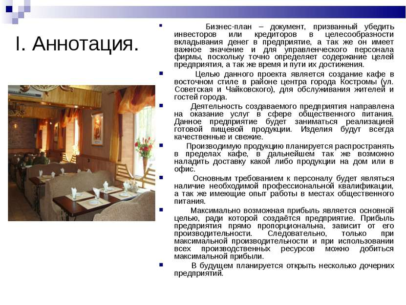 Цель бизнес плана кафе пример бизнес плана азс