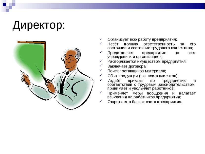 Директор: Организует всю работу предприятия; Несёт полную ответственность за ...
