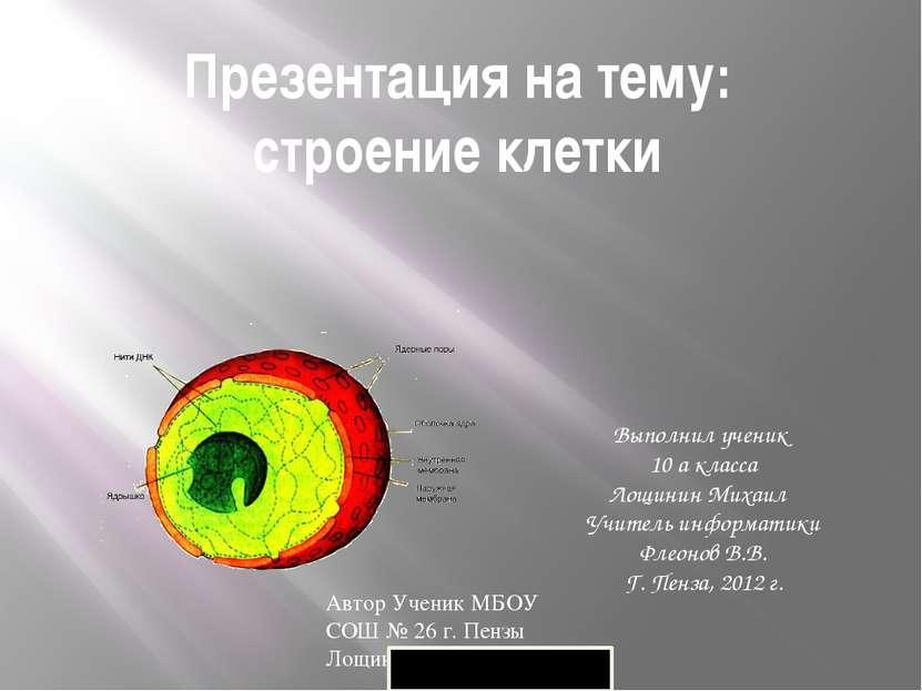 Автор Ученик МБОУ СОШ № 26 г. Пензы Лощинин Михаил Мембрана Она представляет ...