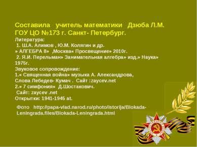 Составила учитель математики Дзюба Л.М. ГОУ ЦО №173 г. Санкт- Петербург. Лите...
