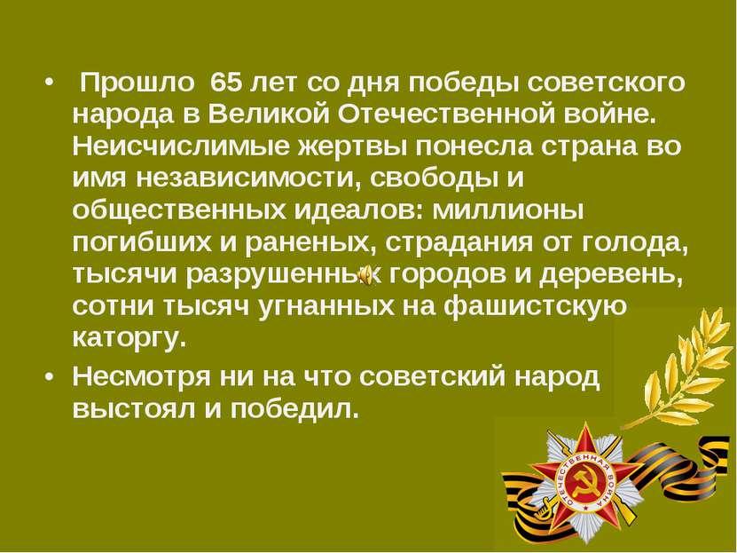 Прошло 65 лет со дня победы советского народа в Великой Отечественной войне. ...