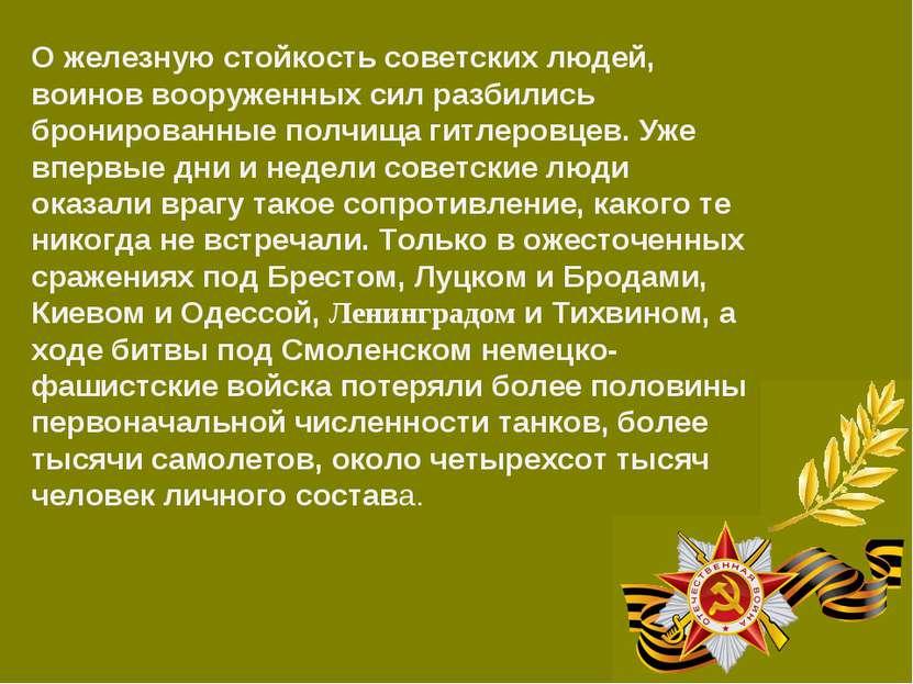О железную стойкость советских людей, воинов вооруженных сил разбились бронир...
