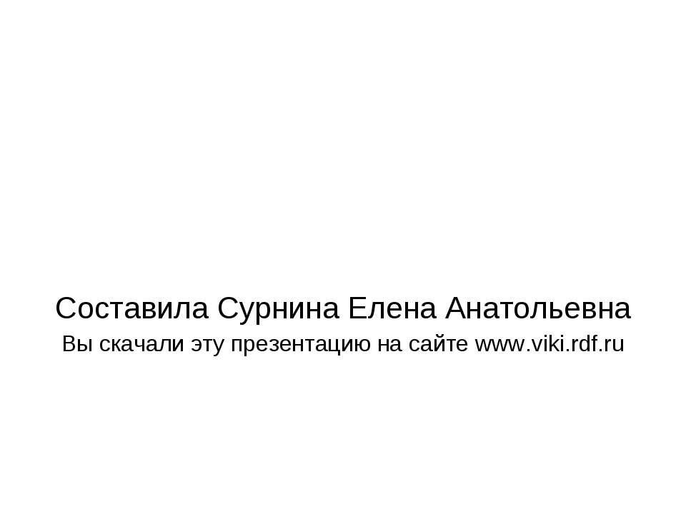 Составила Сурнина Елена Анатольевна Вы скачали эту презентацию на сайте www.v...