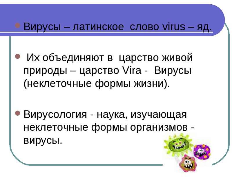Вирусы – латинское слово virus – яд. Их объединяют в царство живой природы – ...