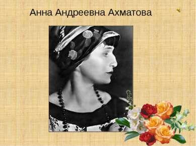 Анна Андреевна Ахматова