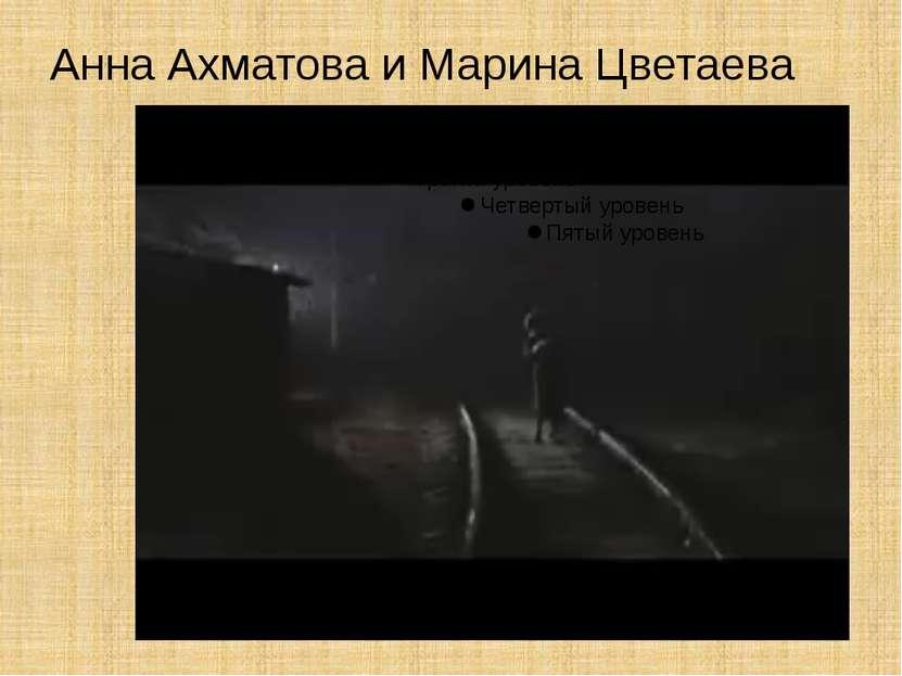 Анна Ахматова и Марина Цветаева