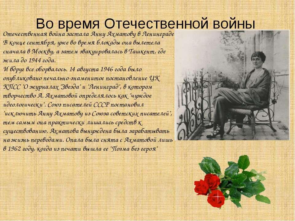 Во время Отечественной войны Отечественная война застала Анну Ахматову в Лени...
