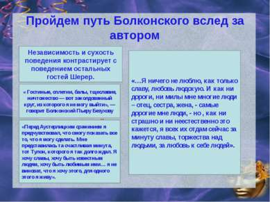 Пройдем путь Болконского вслед за автором Первая встреча с Андреем в салоне Ш...