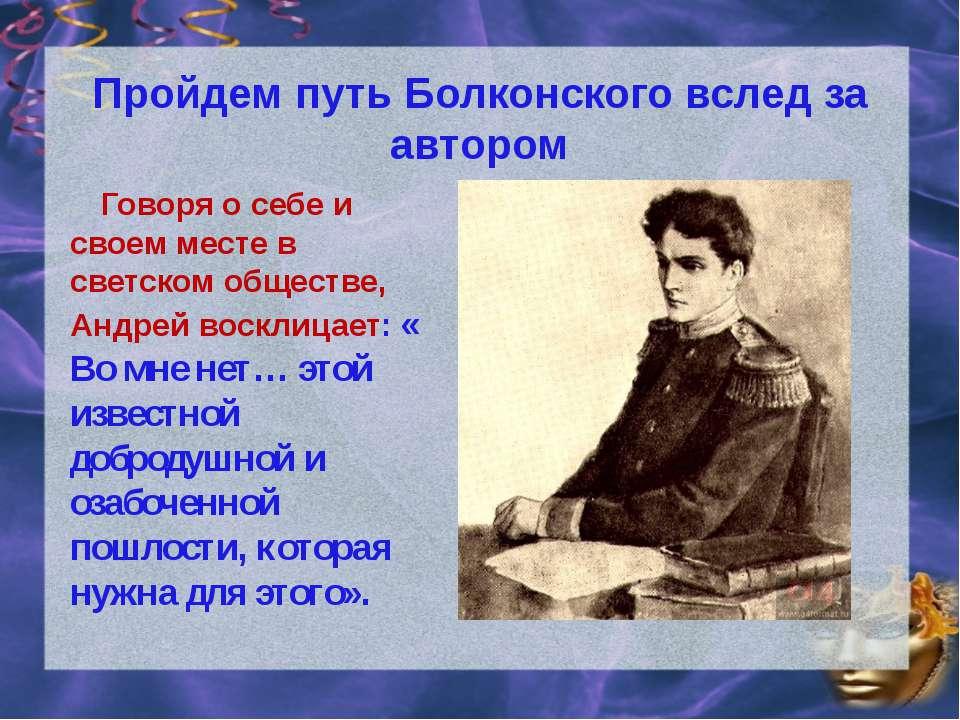 Пройдем путь Болконского вслед за автором Говоря о себе и своем месте в светс...