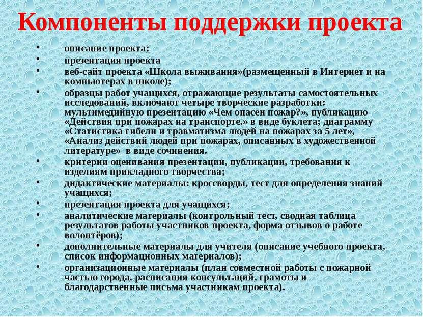 Компоненты поддержки проекта описание проекта; презентация проекта веб-сайт п...