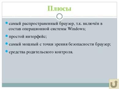 Минусы неудобство работы с несколькими поисковиками: в Chrome можно использов...