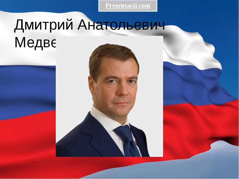 Дмитрий Анатольевич Медведев Prezentacii.com