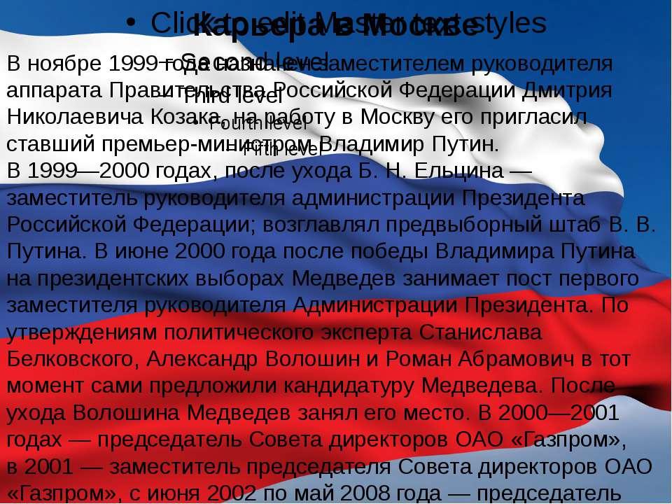 Карьера в Москве В ноябре1999 годаназначен заместителем руководителя аппара...