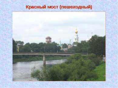 Красный мост (пешеходный)