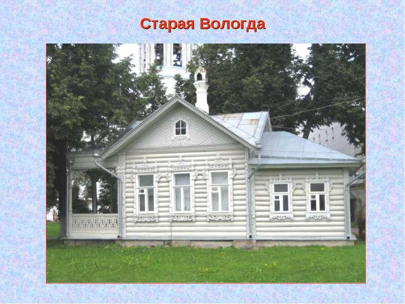 Старая Вологда