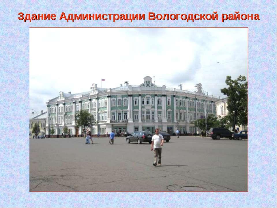 Здание Администрации Вологодской района