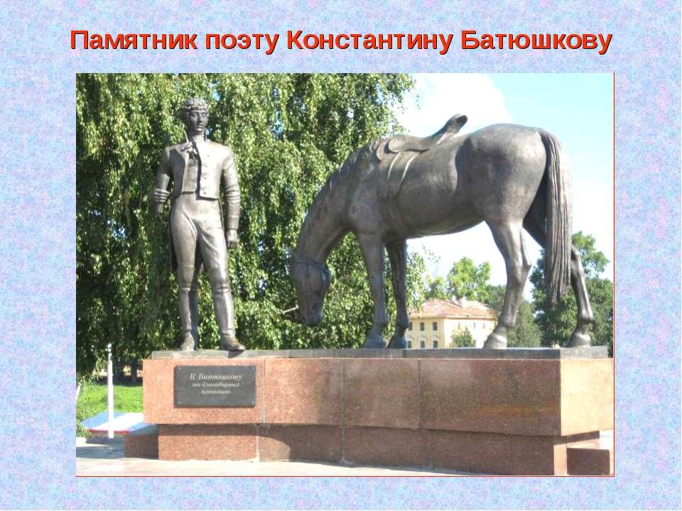 Памятник поэту Константину Батюшкову